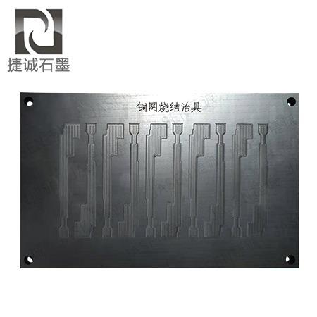 超薄VC石墨模具